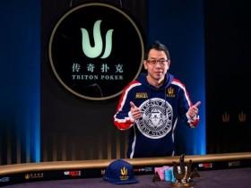 【GG扑克】Winfred Yu斩获传奇黑山站HKD 100K短牌赛冠军,入账$260,000