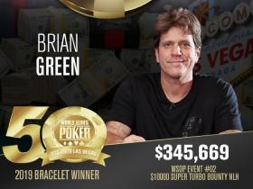 【GG扑克】Brian Green摘得WSOP #2桂冠,斩获今年夏季首条金手链!