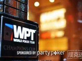 【GG扑克】WPT和Partypoker再联手,新赛事保底1亿美元