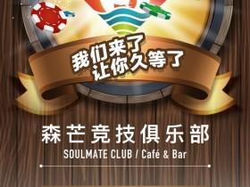 【GG扑克】森芒竞技俱乐部正式开业,免费邀请赛奖励丰厚