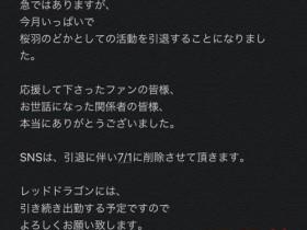 【GG扑克】7月初按自爆钮!桜羽のどか引退!