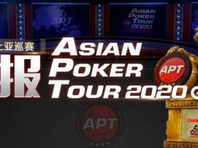 【GG扑克】APT国人发威超级豪客赛喜获第二名!加拿大玩家赢得主赛冠军