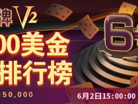 【GG扑克】短牌每日$5,000排行榜