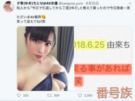 【GG扑克】改名换事务所!肥美好吃的夕季ちとせ复活啦!