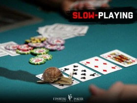 【GG扑克】你应该何时慢玩一手强牌?