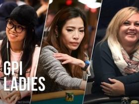【GG扑克】GPI女子榜:年度榜单出现多位新面孔