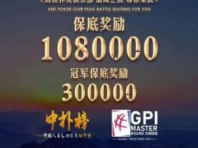 【GG扑克】7月29日-8月4日,2020第一届泰山杯全攻略!