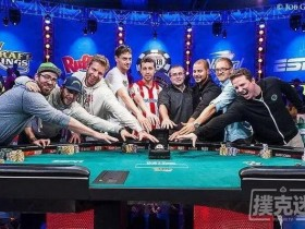 【GG扑克】WSOP赛史回望,FT九人组