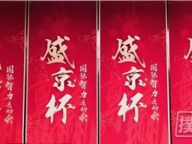【GG扑克】2020盛京杯第五季 | 星光熠熠,激情燃烧C组刘源以298500记分牌率先领跑!