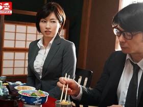 【GG扑克】SSNI-815:被侵犯的巨乳女上司奥田咲一次次的被插到高潮!