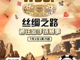 【GG扑克】玩家闯入WSOP线上赛事决赛桌将被要求使用实名进行比赛