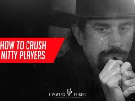 【GG扑克】如何击溃nit玩家