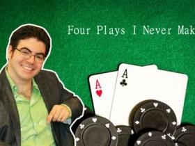 【GG扑克】Ed Miller谈扑克:我从不采用的四种玩法