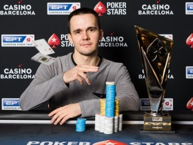 【GG扑克】Mikita Badziakouski取得2018 EPT巴塞罗那站€100,000超级豪客赛冠军