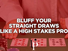 【GG扑克】如何像职业牌手那样用顺子听牌诈唬?