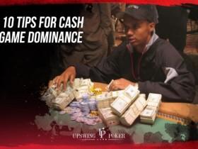 【GG扑克】帮助你统治现金桌的10个技巧