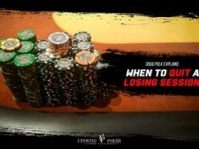 【GG扑克】Doug Polk:何时你应该从亏损的session中退出