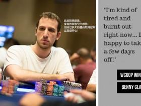 【GG扑克】牌手采访:混合赛事专业玩家Benny Glaser 收获个人首个WCOOP冠军!