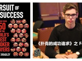 【GG扑克】《扑克的成功追求》之Fedor Holz篇