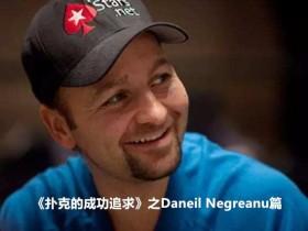 【GG扑克】《扑克的成功追求》之Daniel Negreanu篇