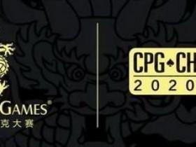 【GG扑克】赛事新闻 | 2020CPG®三亚总决赛酒店于8月4日起开放预订