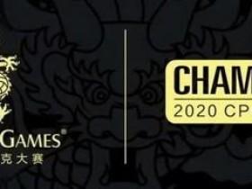 【GG扑克】2020CPG®三亚总决赛主赛资格卡使用须知