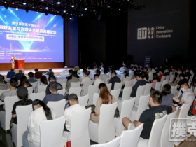 【GG扑克】第十二届创新中国论坛在京圆满成功 棋牌电竞产业联盟正式成立