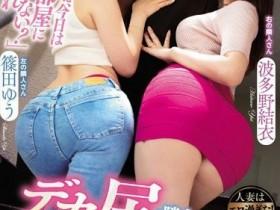 【GG扑克】MIAA-161 :波多野结衣 淫语 已婚妇女 女上位 荡妇 屁股 !