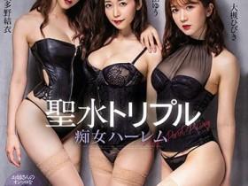 【GG扑克】CJOD-261:被三个美女包围着的圣水一边揉搓一边被射精!