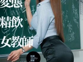 【GG扑克】FLMS-211:喜欢精液的变态女教师 友田彩也香