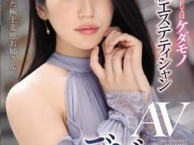 【GG扑克】IPIT-008:塩见彩是个在精油沙龙上班的按摩妹,专门帮客人保养摄护腺