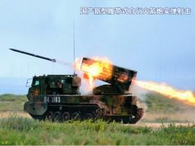 【GG扑克】无坚不摧:国产新型火箭炮曝光 可一次齐射40发