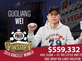【GG扑克】魏国梁斩获WSOP小型一滴水赛事冠军!