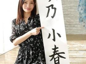 【GG扑克】MIDE-694:体内爆浆腥味十足~终于…咲乃小春第一次被男人中出了!