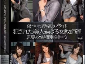 【GG扑克】IDBD-470 :侵犯女教师!六个顶尖女优的企划作品~