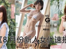 【GG扑克】番号合集:2020年8月新人女优速报 空姐重量级登场!持续更新!