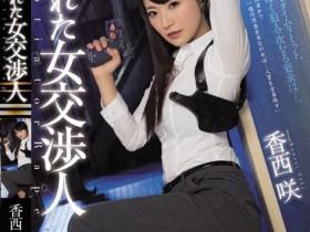 【GG扑克】SHKD-738 :让她脱掉衣服,谈啥判呢?直接强啪了她