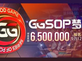 【GG扑克】重磅赛事!承袭WSOP经典赛事GGSOP梦想赛百万来袭