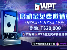 GG扑克WPT启动金免费邀请赛