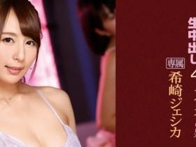【GG扑克】IPX-197: 欢庆出道10週年!希崎ジェシカ要做的是…