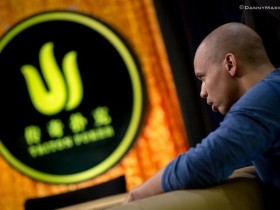 【GG扑克】Phil Ivey打入传奇短牌扑克9人决胜桌