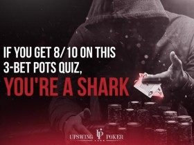 【GG扑克】3bet底池小测试,答对8题是鲨鱼!