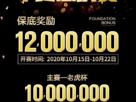 【GG扑克】众星璀璨!明星牌手祝福2020 TPC老虎杯年终总决赛!
