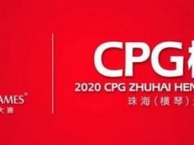 【GG扑克】2020CPG®珠海(横琴)选拔赛详细赛程赛制发布