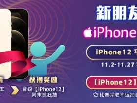 【GG扑克】新用户欢迎礼 iPhone 12周周送