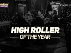 【GG扑克】中央扑克&阿瑞尔宣布对豪客赛事实行计分制
