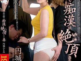 【GG扑克】[VEC-308]新垣里子夫の前で痴漢に絶頂(いか)された妻 円城ひとみ