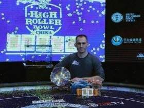 【GG扑克】Justin Bonomo赢得超高额豪客碗中国站冠军