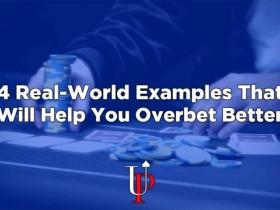 【GG扑克】帮助你改善超额下注技能的四个实例