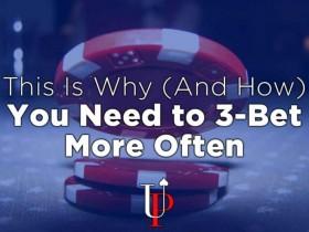 【GG扑克】你需要经常3bet的原因